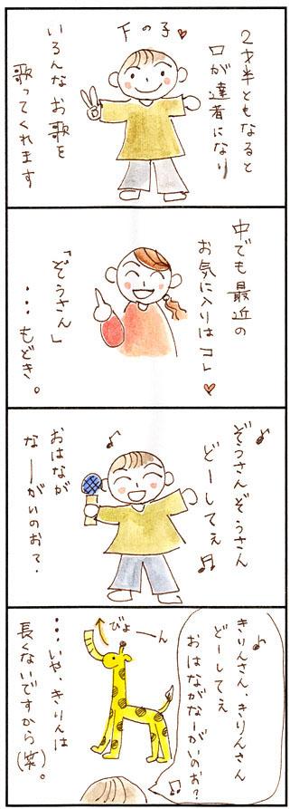 4コマ漫画51