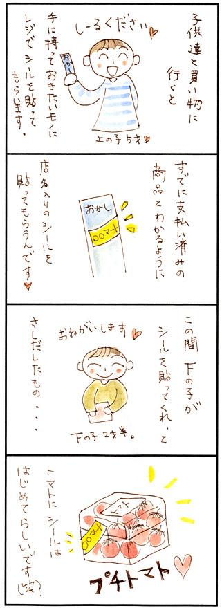 4コマ漫画52