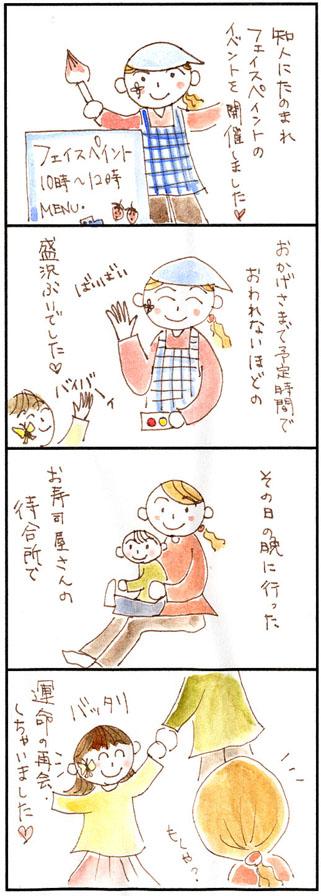 4コマ漫画53
