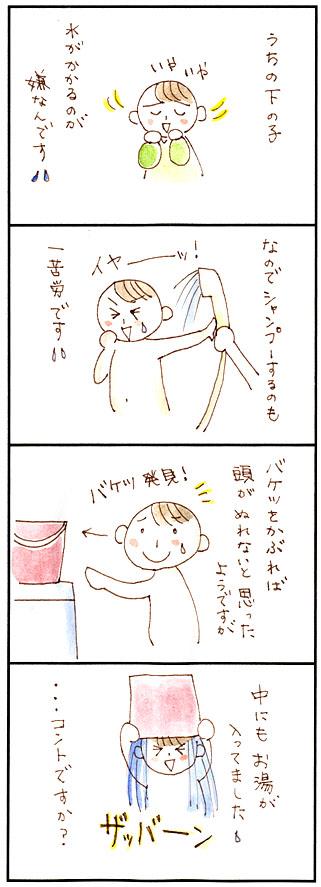 4コマ漫画54