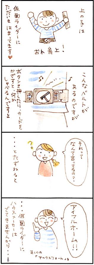 4コマ漫画55
