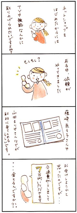 4コマ漫画56