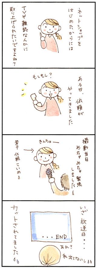 4コマ漫画57