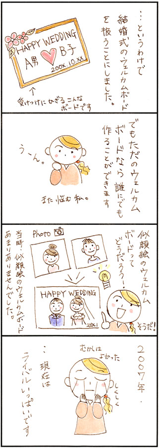 4コマ漫画7