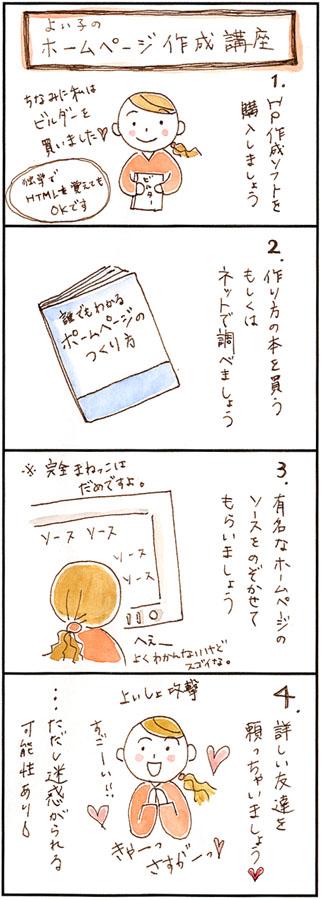 4コマ漫画9