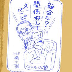 fukuda2blog.jpg