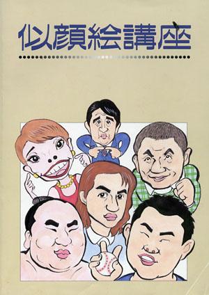 nigaoebook.jpg