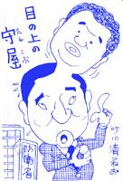 seiji1.jpg