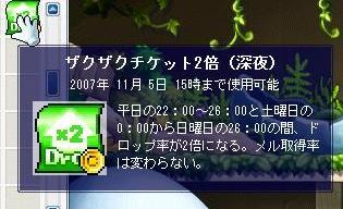 20071007114437.jpg