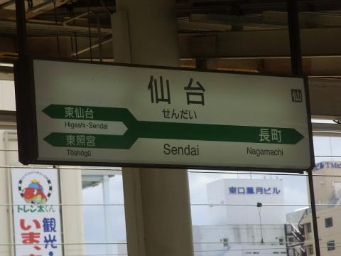 090919-Sendai-03