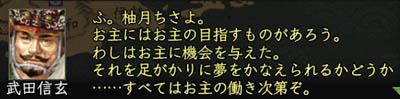 武田へ仕官!