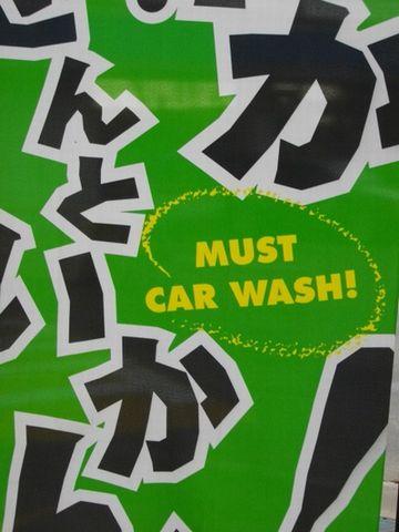 車を洗おう。