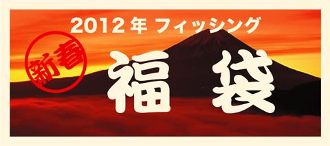 fukubukuro2012_f.jpg