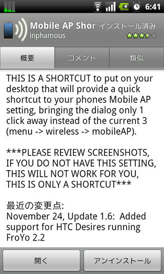 snap20101213_064123.jpg