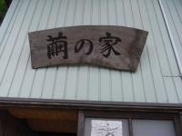 繭の家看板