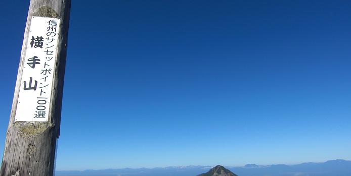 横手山にて