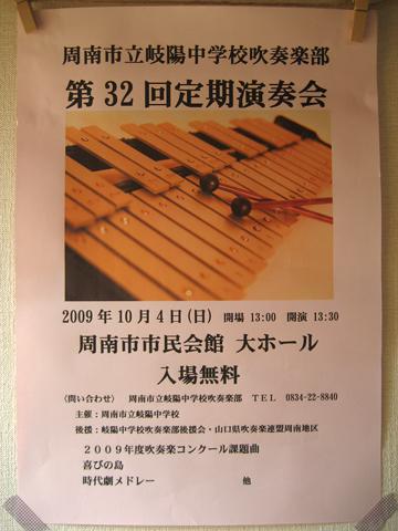 20090914_03.jpg