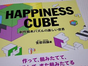 happinesscube_001