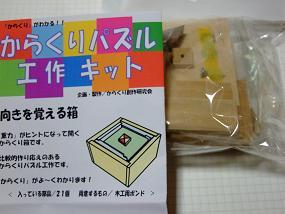 karakurikousaku_muki_000