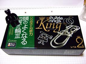 puzzlerings_k2_001