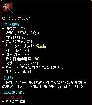RedStone 11.05.26[04]