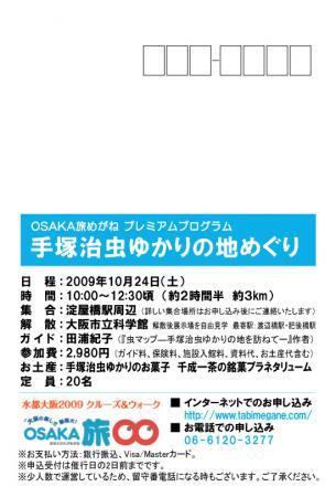 手塚治虫ゆかりの地ツアーハガキ(表)
