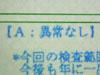 【A:異常なし】