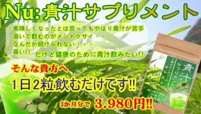 aojiru-7.jpg