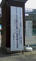 「デジタルアーカイブの構築と高度利用」中国文書等資料班 公開シンポジウム