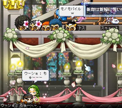 うーc結婚式