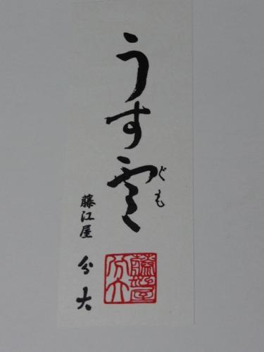 731usugumo01.jpg