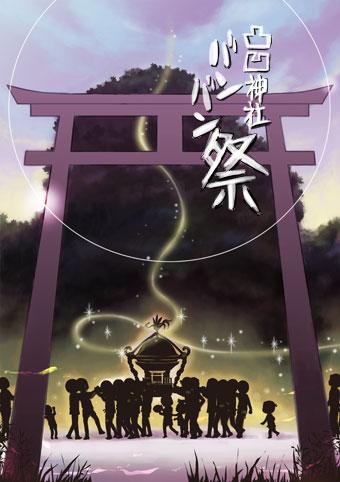 神社祭り 祭りポスター かなしろにゃんこ。