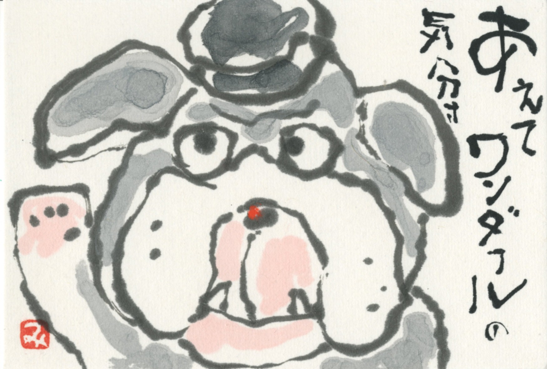 ワンダフル犬