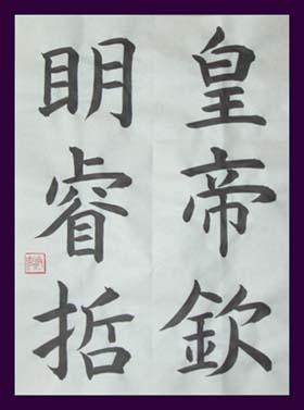 臨孔子廟堂碑
