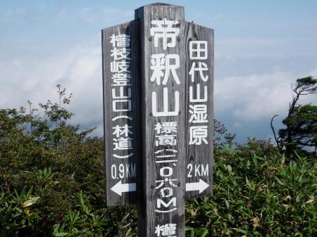 090908帝釈山 (3)50