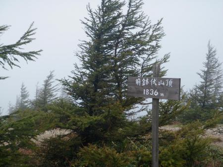 090922鉢伏山 (4)50