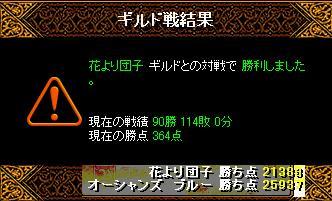 8月16日「花より団子」結果
