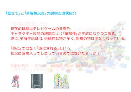 卒業研究ブログ6