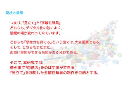 卒業研究ブログ7