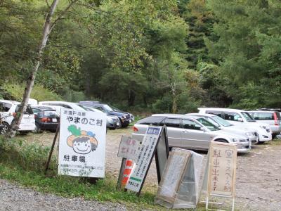 やまのこ村駐車場