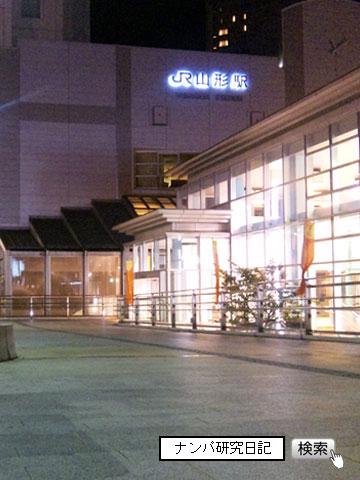 (ナンパ画像) 山形駅前4