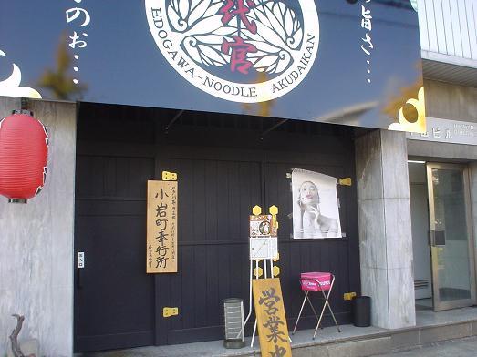 江戸川ぬーどる悪代官の北アルプス盛013