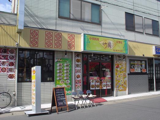 幕張駅前通りにある中華料理屋の竹園の定食はごはんおかわり自由001