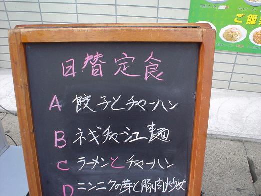 幕張駅前通りにある中華料理屋の竹園の定食はごはんおかわり自由002