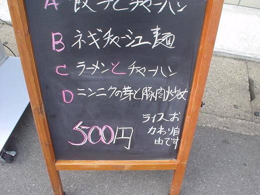 幕張駅前通りにある中華料理屋の竹園の定食はごはんおかわり自由003