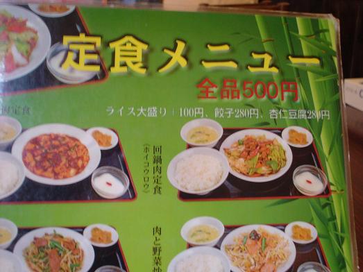 幕張駅前通りにある中華料理屋の竹園の定食はごはんおかわり自由008