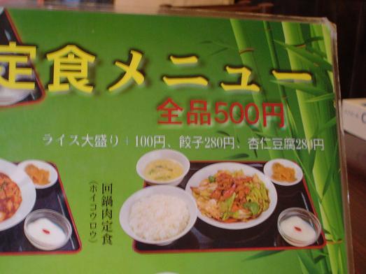 幕張の中華料理屋竹園でスタミナ焼肉定食009