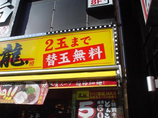 新橋風龍.MAXとんこつラーメン替え玉無料博多風龍001
