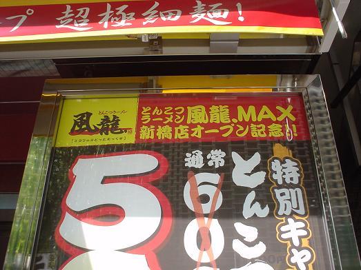 新橋風龍.MAXとんこつラーメン替え玉無料博多風龍006
