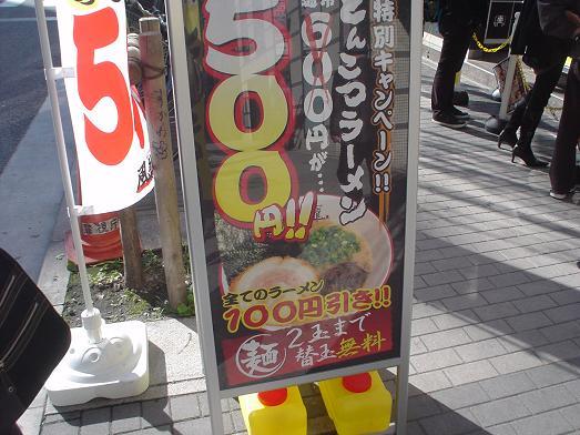 新橋風龍.MAXとんこつラーメン替え玉無料博多風龍007